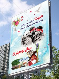 دانلود بنر آماده عید نوروز و شهدای دفاع مقدس با کیفیت PSD لایه باز
