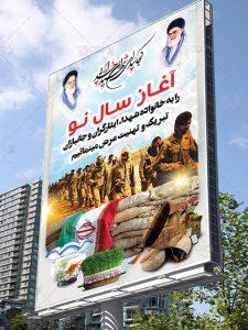 دانلود بنر تبریک عید نوروز به خانواده شهدا و ایثارگران و جانبازان PSD لایه باز