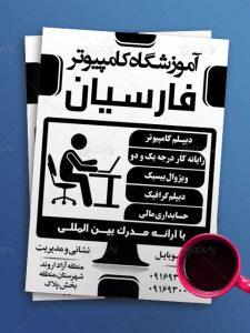 دانلود طرح تراکت ریسو آموزشگاه کامپیوتر سیاه سفید PSD لایه باز