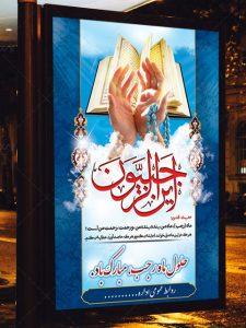 بنر PSD لایه باز حلول ماه رجب مبارک باد با عکس دست در حال دعا