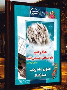 دانلود طرح آماده پوستر و بنر حلول ماه رجب مبارک باد PSD لایه باز