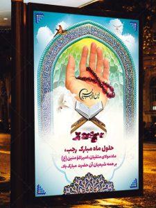 دانلود بنر و پوستر شروع ماه رجب بر شیعیان مبارک باد PSD لایه باز