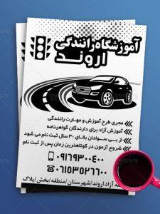 دانلود طرح تراکت ریسو آموزشگاه رانندگی سیاه و سفید PSD لایه باز