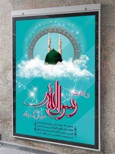 دانلود فایل طرح بنر عمودی میلاد پیامبر حضرت محمد (ص) PSD لایه باز