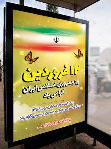 دانلود طرح بنر روز جمهوری اسلامی ایران ۱۲ فروردین PSD لایه باز