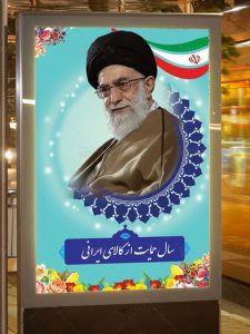 دانلود طرح آماده بنر شعار سال 97 حمایت از کالای ایرانی PSD لایه باز
