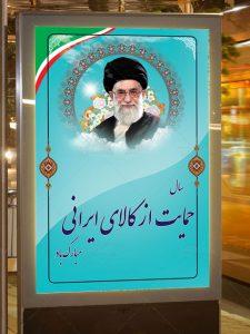 دانلود نمونه بنر آماده شعار سال 97 حمایت از کالای ایرانی PSD لایه باز