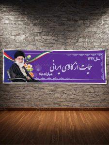 دانلود بنر و پلاکارد لایه باز شعار سال 97 با خوشنویسی حمایت از کالای ایرانی