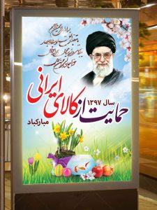 بنر شعار سال 97 و تبریک عید با خوشنویسی یا مقلب القلوب PSD لایه باز
