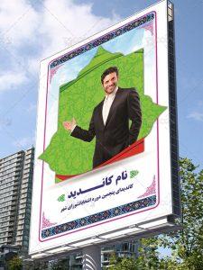 دانلود طرح آماده بنر تبلیغاتی کاندیدای انتخابات شوراها PSD لایه باز