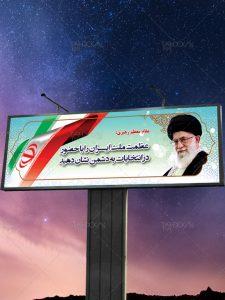 دانلود طرح بنر دعوت به انتخابات شوراهای شهر و روستا PSD لایه باز