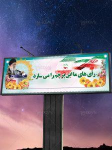 دانلود طرح بنر به مناسبت انتخابات با کادر گل و پرچم ایران PSD لایه باز