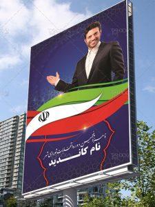 دانلود طرح زیبای بنر انتخاباتی شورای شهر فرمت PSD لایه باز عمودی
