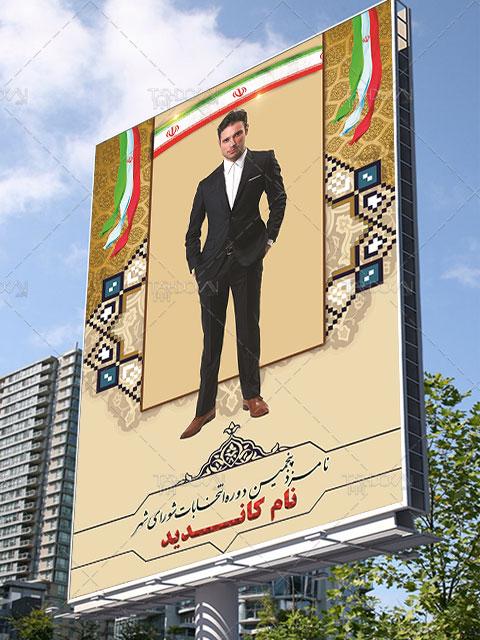 بنر تبلیغاتی کاندیدای انتخابات شورای شهر لایه باز