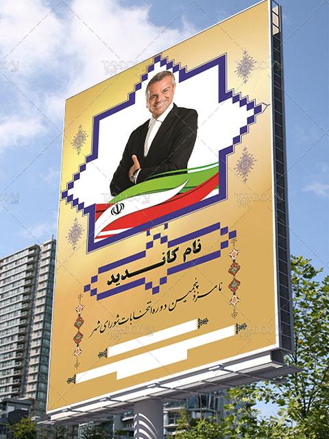 طرح لایه باز بنر کاندیدای شورای شهر