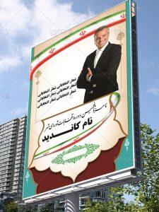دانلود طرح تبلیغاتی بنر انتخابات شورای شهر ساده و زیبا PSD لایه باز