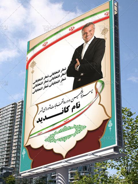 طرح تبلیغاتی بنر انتخابات شورای شهر