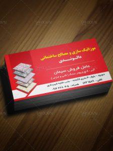 دانلود کارت ویزیت مصالح ساختمان و عامل فروش سیمان PSD لایه باز