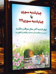 دانلود طرح آماده بنر و پوستر چهارشنبه سوری و خطرات آن PSD لایه باز