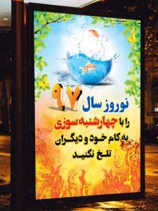 دانلود طرح بنر مراسم چهارشنبه سوری و عید نوروز PSD لایه باز فتوشاپ