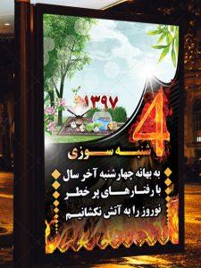 دانلود بنر و پوستر چهارشنبه سوری با موضوع خطر PSD لایه باز فتوشاپ