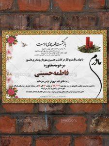 دانلود اعلامیه ترحیم درگذشت مادر با خوشنویسی و کادر تذهیب لایه باز