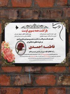 دانلود اعلامیه فوت و ترحیم لایه باز با کادر تذهیب زیبا و عکس گل سرخ