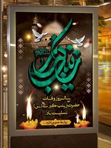 دانلود بنر رحلت حضرت زینب سلام الله PSD لایه باز طرح با کیفیت بالا