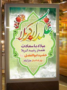 دانلود طرح بنر میلاد حضرت ابوالفضل (ع) و روز جانباز PSD لایه باز