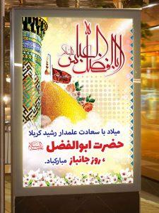 بنر ولادت حضرت ابوالفضل العباس (ع) و تبریک روز جانباز PSD لایه باز