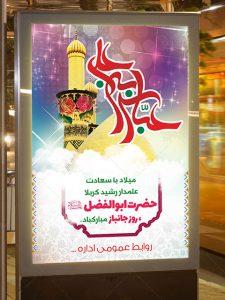 طرح بنر لایه باز ولادت حضرت ابوالفضل عباس (ع) و روز جانباز PSD فتوشاپ