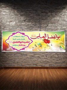 طرح لایه باز بنر میلاد حضرت ابوالفضل العباس (ع) و روز جانباز PSD