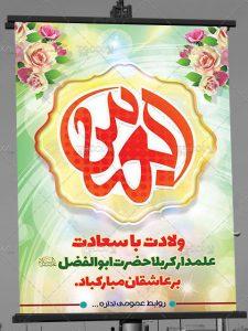 بنر لایه باز به مناسبت میلاد حضرت ابوالفضل العباس (ع) فرمت PSD