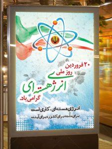 دانلود طرح بنر روز ملی انرژی هسته ای 20 فروردین PSD لایه باز