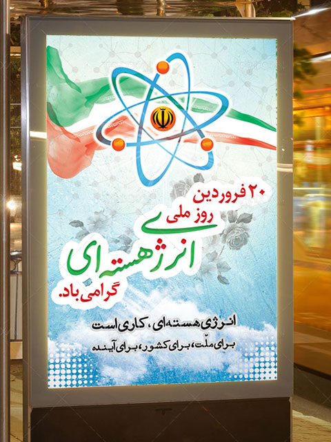 دانلود طرح بنر روز ملی انرژی هسته ای