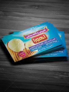 دانلود طرح کارت ویزیت شیرینی سرا و بستنی فروشی PSD لایه باز