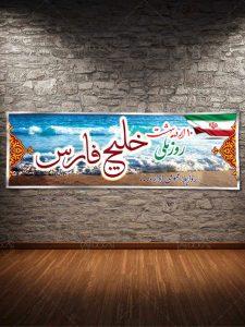 بنر لایه باز به مناسبت روز ملی خلیج فارس دهم اردیبهشت فایل PSD
