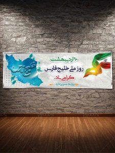 طرح بنر لایه باز 10 اردیبهشت روز خلیج فارس با عکس پرچم و نقشه ایران