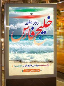 بنر روز خلیج فارس با بک گراند امواج دریا و پرچم ایران PSD لایه باز