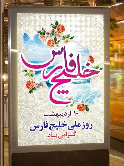 بنر مناسبتی روز ملی خلیج فارس