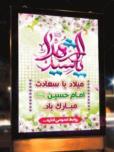 طرح بنر تولد امام حسین (ع) و تبریک سوم شعبان با کیفیت PSD لایه باز