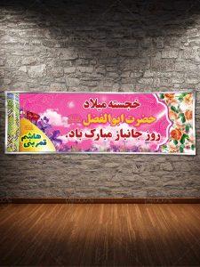 دانلود طرح بنر ولادت حضرت ابوالفضل (ع) و تبریک روز جانباز PSD لایه باز
