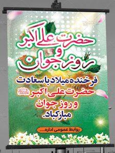 دانلود طرح بنر ولادت حضرت علی اکبر (ع) و روز جوان PSD لایه باز