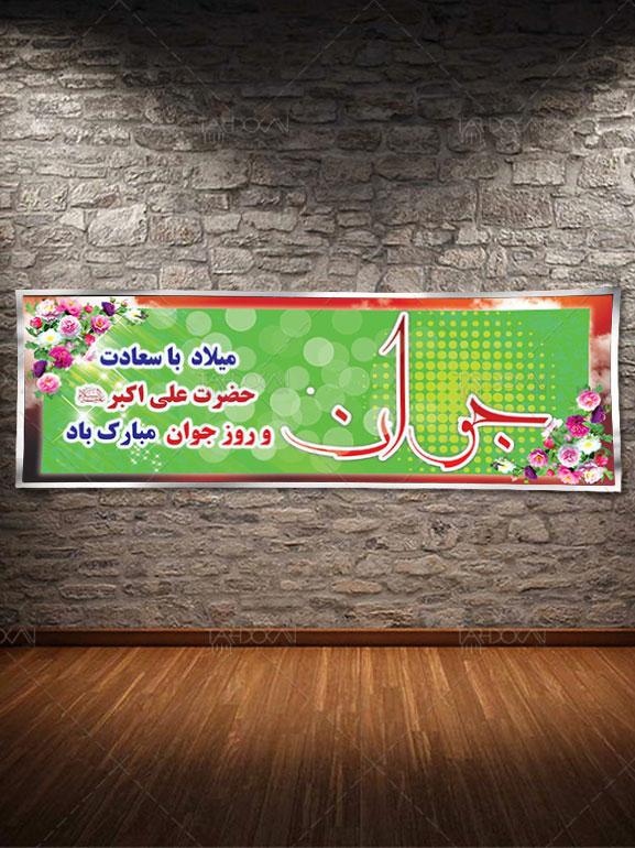 تبریک میلاد حضرت علی اکبر