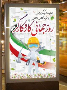 بنر لایه باز روز جهانی کار و کارگر و حمایت از کالای ایرانی PSD لایه باز