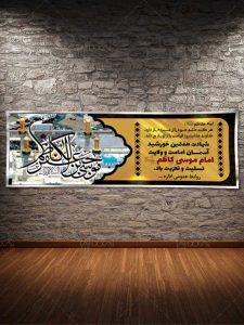 طرح بنر افقی شهادت امام موسی کاظم علیه السلام PSD لایه باز با کیفیت