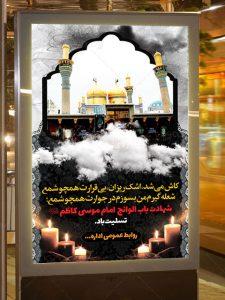 دانلود طرح آماده بنر مناسبتی شهادت امام موسی کاظم (ع) PSD لایه باز