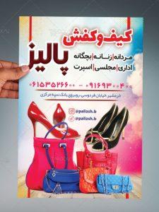 دانلود طرح آماده تراکت رنگی فروشگاه کیف و کفش PSD لایه باز