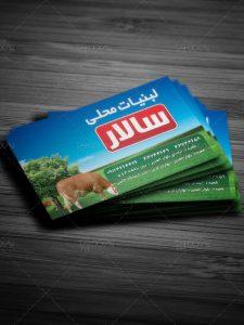 دانلود رایگان کارت ویزیت فروشگاه لبنیات محلی طرح PSD لایه باز