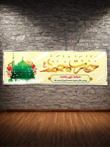 دانلود پلاکارد عید سعید مبعث PSD لایه باز با تایپوگرافی حضرت محمد (ص)